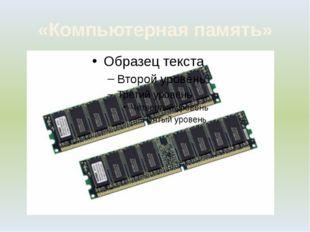 «Компьютерная память»