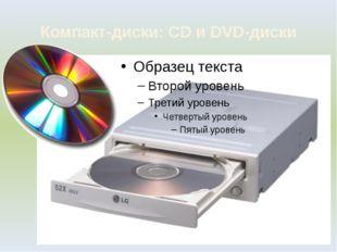 Компакт-диски: CD и DVD-диски
