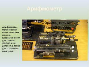Арифмометр Арифмометр - механическая вычислительная машина, предназначенная д