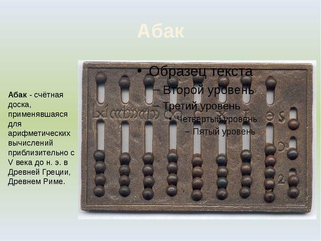 Абак Абак - счётная доска, применявшаяся для арифметических вычислений прибли...