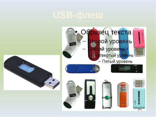 USB-флеш
