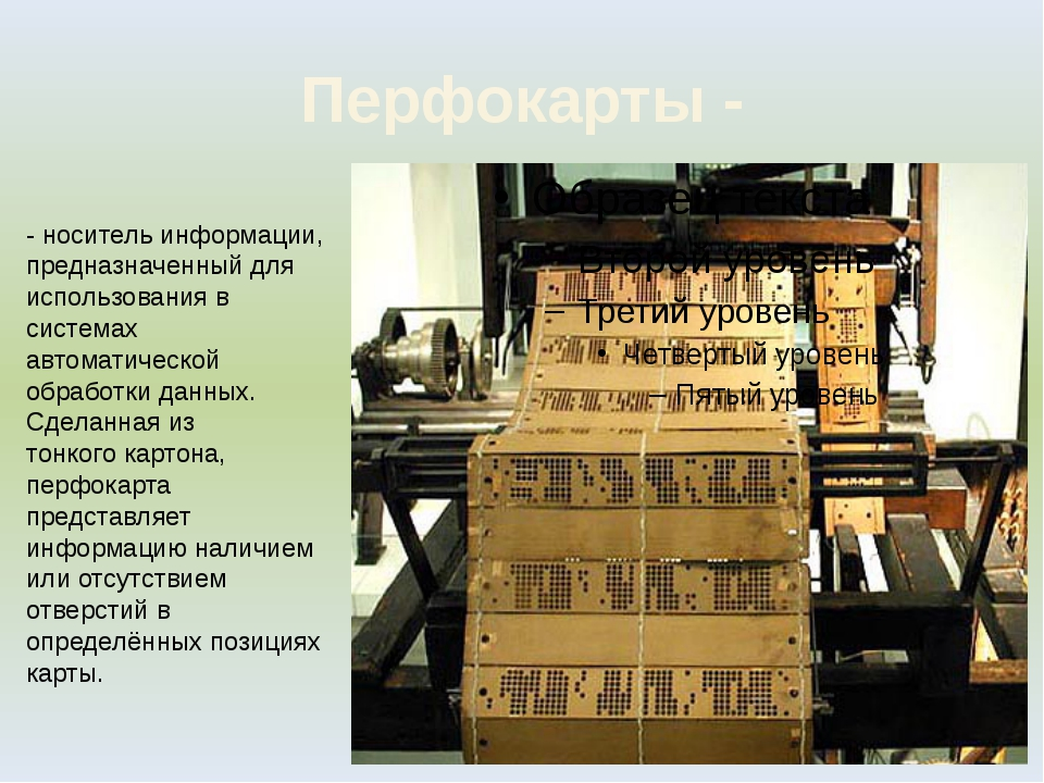 Перфокарты - -носитель информации, предназначенный для использования в систе...