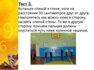 Тест 3. Встаньте спиной к стене, ноги на расстоянии 30 сантиметров друг от др