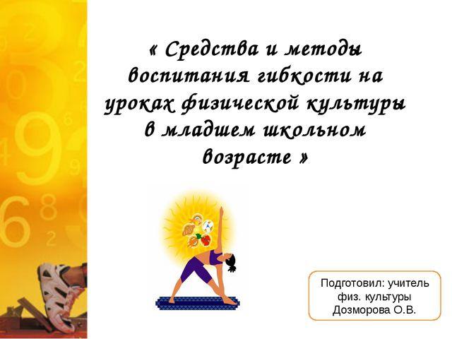 « Средства и методы воспитания гибкости на уроках физической культуры в младш...