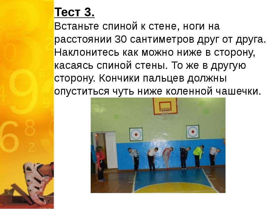 Тест 3. Встаньте спиной к стене, ноги на расстоянии 30 сантиметров друг от др...