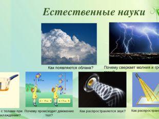 Естественные науки Как появляются облака? Почему сверкает молния и гремит гро