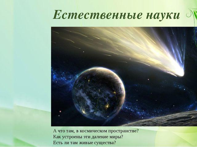 Естественные науки А что там, в космическом пространстве? Как устроены эти да...