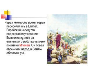 Через некоторое время евреи переселились в Египет. Еврейский народ там подве