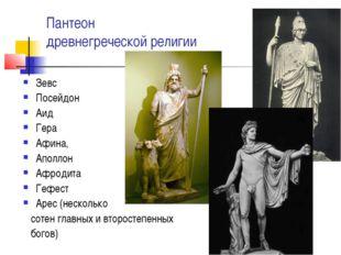 Пантеон древнегреческой религии Зевс Посейдон Аид Гера Афина, Аполлон Афродит