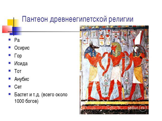 Пантеон древнеегипетской религии Ра Осирис Гор Исида Тот Анубис Сет Бастет и...