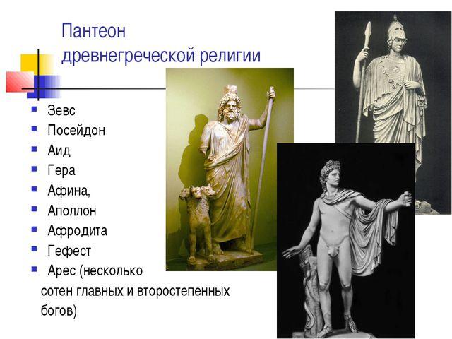 Пантеон древнегреческой религии Зевс Посейдон Аид Гера Афина, Аполлон Афродит...