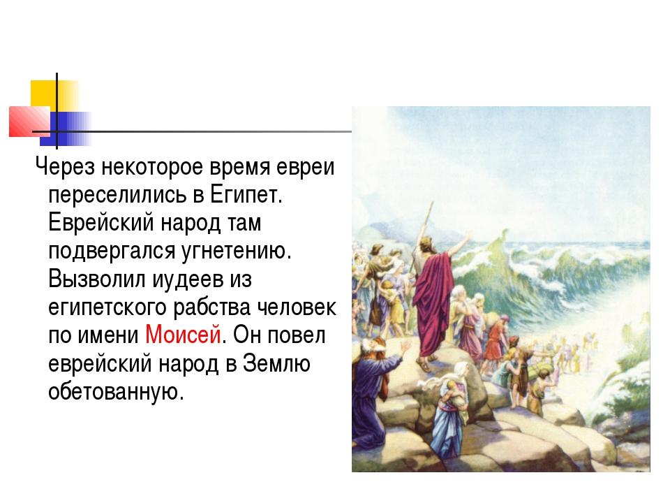 Через некоторое время евреи переселились в Египет. Еврейский народ там подве...