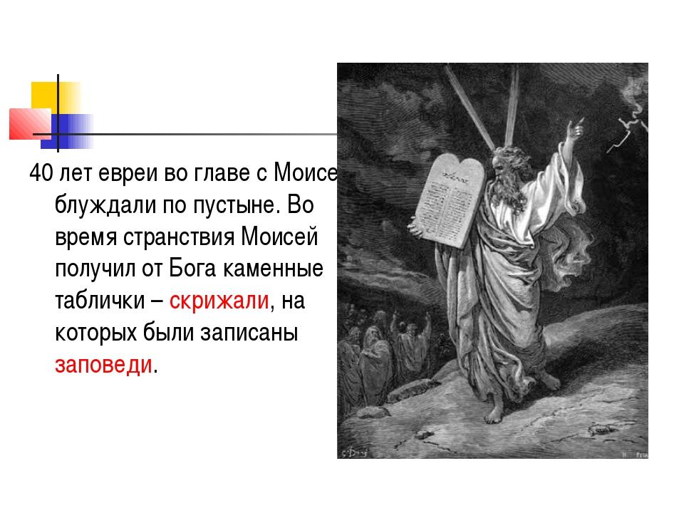 40 лет евреи во главе с Моисеем блуждали по пустыне. Во время странствия Моис...