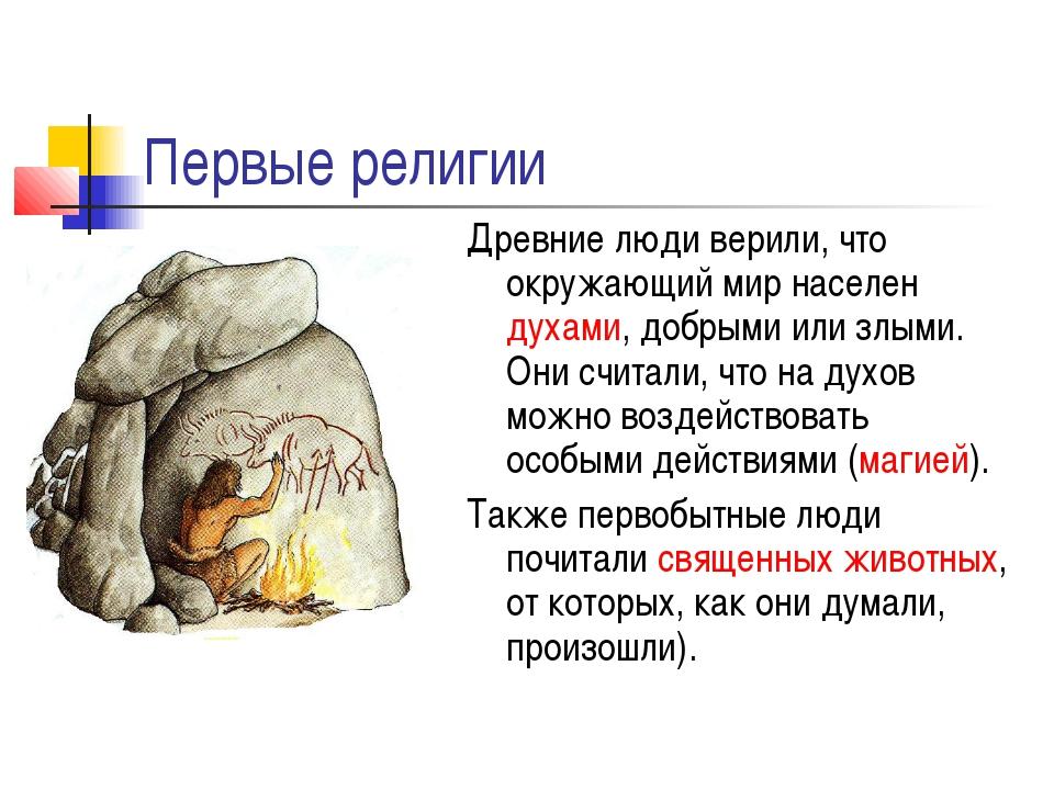Первые религии Древние люди верили, что окружающий мир населен духами, добрым...