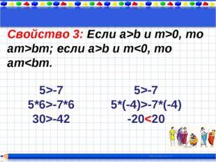 Свойство 3: Если a>b и m>0, то am>bm; если a>b и m-7*6 30>-42 5>-7 5*(-4)>-7*