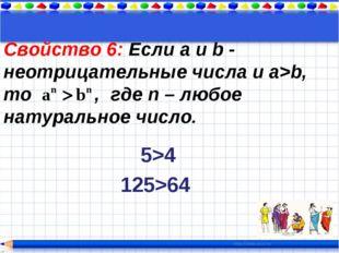 Свойство 6: Если a и b - неотрицательные числа и a>b, то , где n – любое нату