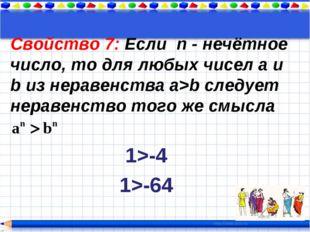 Свойство 7: Если n - нечётное число, то для любых чисел a и b из неравенства
