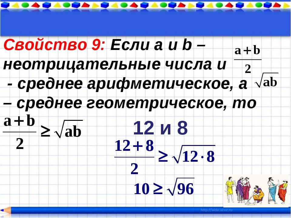 Свойство 9: Если a и b – неотрицательные числа и - среднее арифметическое, а...