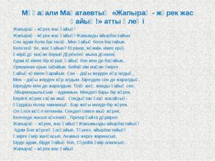 Мұқағали Мақатаевтың «Жапырақ - жүрек жас қайың!» атты өлеңі Жапырақ - жүрек