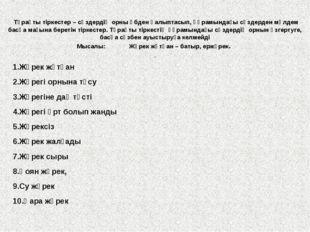 Тұрақты тіркестер – сөздердің орны әбден қалыптасып, құрамындағы сөздерден м