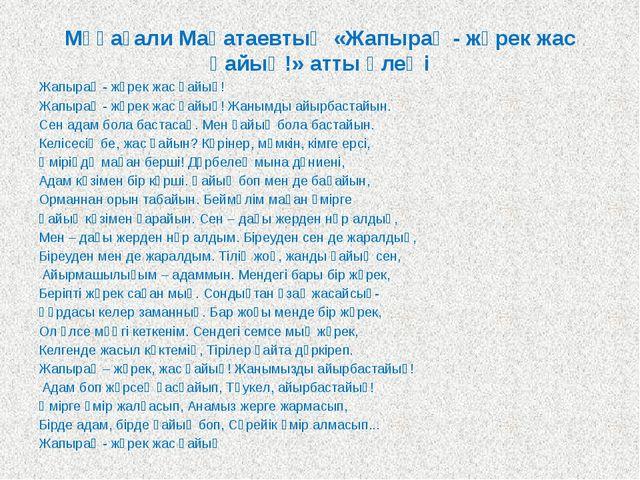 Мұқағали Мақатаевтың «Жапырақ - жүрек жас қайың!» атты өлеңі Жапырақ - жүрек...