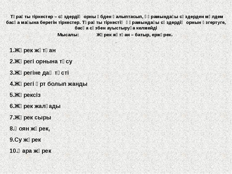 Тұрақты тіркестер – сөздердің орны әбден қалыптасып, құрамындағы сөздерден м...