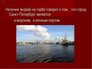 Наличие якорей на гербе говорит о том, что город Санкт-Петербург является и м