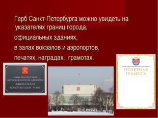 Герб Санкт-Петербурга можно увидеть на указателях границ города, официальных