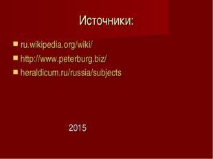 Источники: ru.wikipedia.org/wiki/ http://www.peterburg.biz/ heraldicum.ru/rus