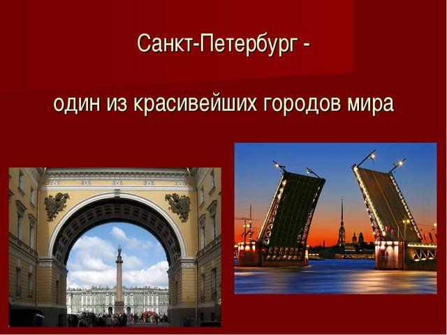 Санкт-Петербург - один из красивейших городов мира