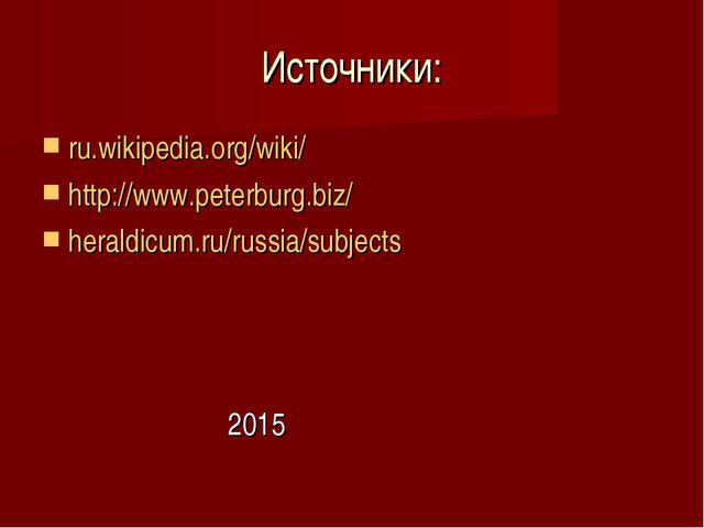 Источники: ru.wikipedia.org/wiki/ http://www.peterburg.biz/ heraldicum.ru/rus...