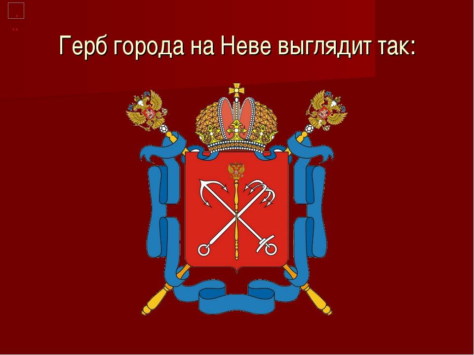 Герб города на Неве выглядит так: