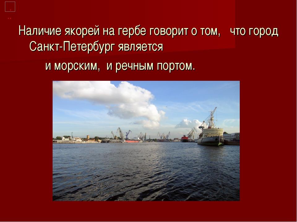 Наличие якорей на гербе говорит о том, что город Санкт-Петербург является и м...