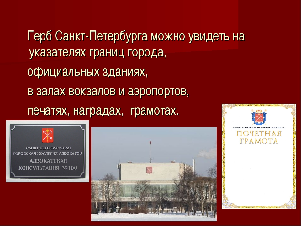 Герб Санкт-Петербурга можно увидеть на указателях границ города, официальных...