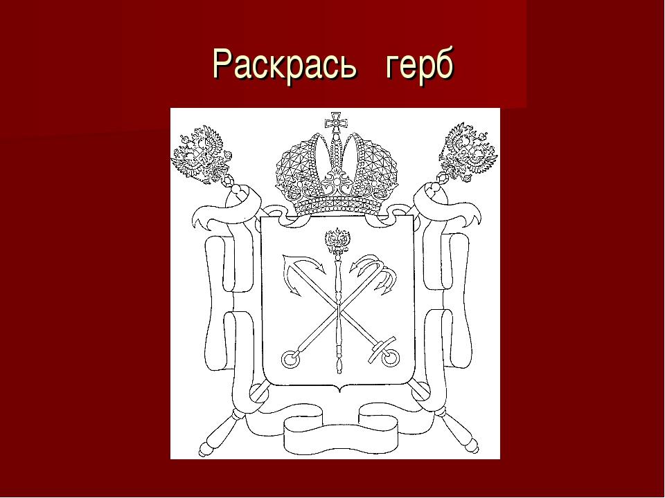 Раскрась герб