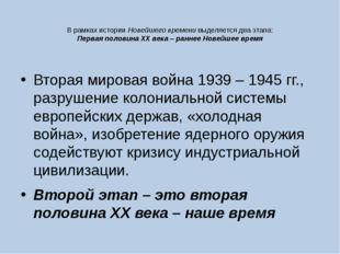 В рамках истории Новейшего времени выделяется два этапа: Первая половина XX в