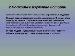 2.Подходы к изучению истории При изучении истории могут использоваться различ