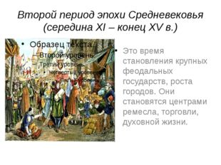 Второй период эпохи Средневековья (середина XI – конец XV в.) Это время стано