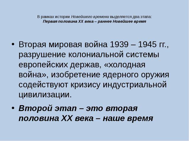 В рамках истории Новейшего времени выделяется два этапа: Первая половина XX в...