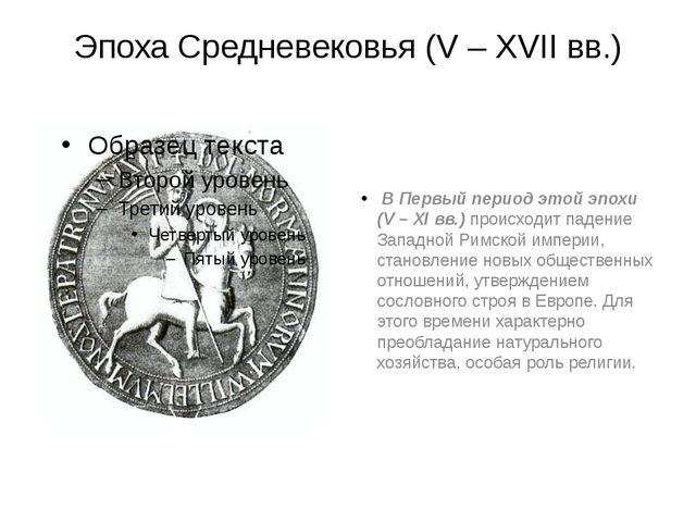 Эпоха Средневековья (V – XVII вв.) В Первый период этой эпохи (V – XI вв.) пр...