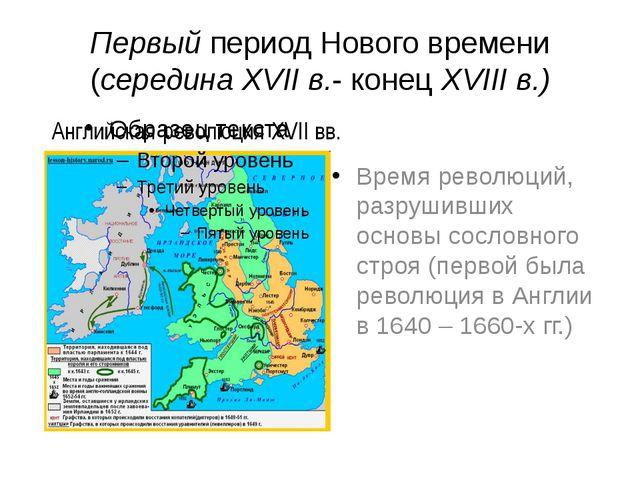 Первый период Нового времени (середина XVII в.- конец XVIII в.) Время революц...