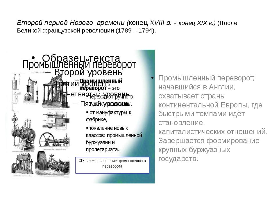 Второй период Нового времени (конец XVIII в. - конец XIX в.) (После Великой ф...