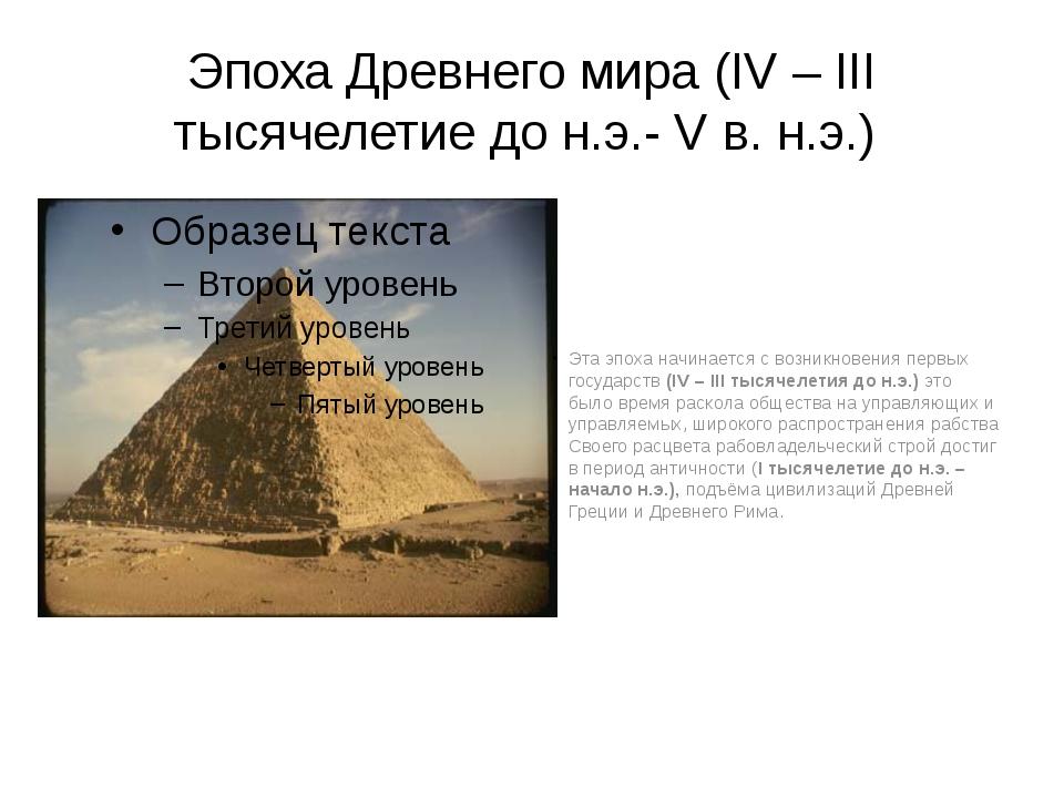 Эпоха Древнего мира (IV – III тысячелетие до н.э.- V в. н.э.) Эта эпоха начин...
