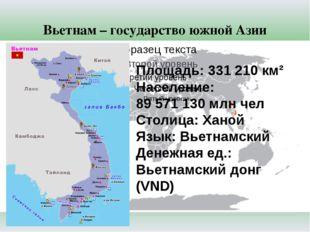 Вьетнам – государство южной Азии Площадь: 331 210 км² Население: 89 571 130