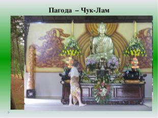 Пагода – Чук-Лам