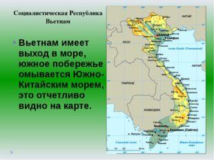 Социалистическая Республика Вьетнам Вьетнам имеет выход в море, южное побереж