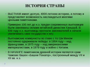 ИСТОРИЯ СТРАНЫ ВЬЕТНАМ имеет долгую, 4000-летнюю историю, а потому и представ