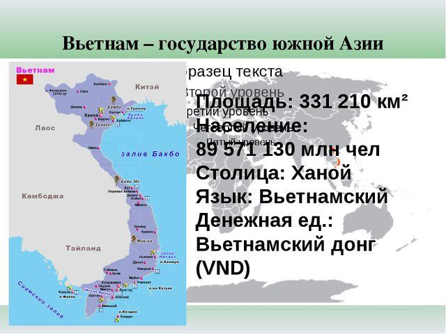 Вьетнам – государство южной Азии Площадь: 331 210 км² Население: 89 571 130...