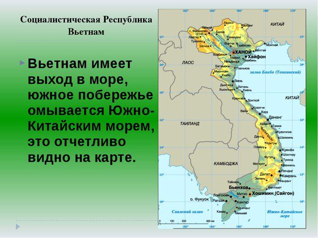 Социалистическая Республика Вьетнам Вьетнам имеет выход в море, южное побереж...
