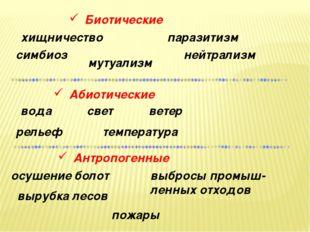 Биотические паразитизм нейтрализм мутуализм симбиоз хищничество Абиотические